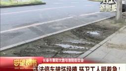 守望都市|违法停车破坏绿植 环卫工人挺着急!