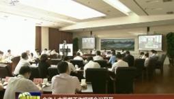 全省人大监督工作视频会议召开