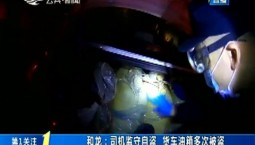 第1報道|和龍:司機監守自盜 貨車油箱多次被盜