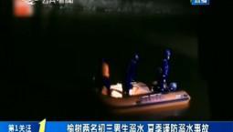 第1报道|榆树两名初三男生溺水 夏季谨防溺水事故