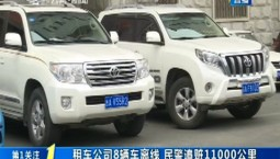 第1报道|租车公司8辆车离线 民警追赃11000公里