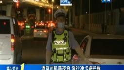 第1報道|酒駕司機遇夜查 強行沖卡被攔截