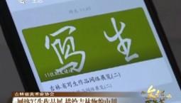 文化下午茶|网络写生作品展 描绘万博手机注册物貌山川_2020-06-28