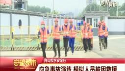 守望都市 应急事故演练 模拟人员被困救援