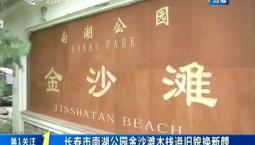 第1報道|長春市南湖公園金沙灘木棧道舊貌換新顏