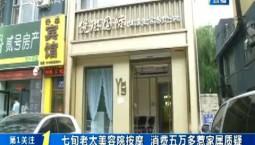 第1報道|七旬老太美容院按摩 消費五萬多惹家屬質疑