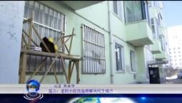吉林報道|延吉:老舊小區改造將解決民生痛點_2020-06-10