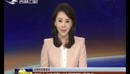 """【主播带您看夏长】科技之光映沃野 """"中国饭碗""""更稳当"""