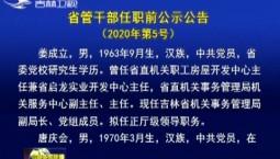 省管干部任职前公示公告(2020年第5号)