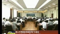 省人大常委会党组召开扩大会议 传达学习省委十一届七次全会精神