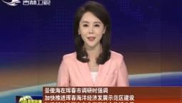 景俊海在珲春市调研时强调 加快推进珲春海洋经济发展示范区建设 打造新时代面向东北亚开放合作桥头堡