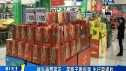 第1报道 |端午消费警示:买粽子看包装 出行需规划