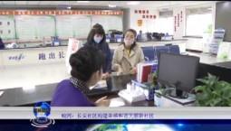 吉林報道|蛟河:長安社區構建幸福和諧美麗新社區_2020-06-10