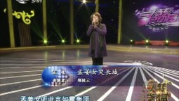 二人转总动员 郑桂云演绎正戏《孟姜女哭长城》