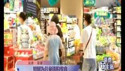 消费新主张|如何为儿童选购零食_2020-06-22