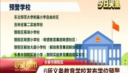 守望都市|长春市朝阳区:6所义务学校发布学位预警
