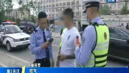第1报道|交警执法检查  无证酒驾先后被查