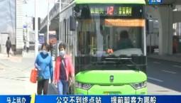 第1报道|公交不到终点站 提前卸客为哪般