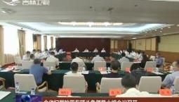 吉林省扫黑除恶专项斗争领导小组会议召开