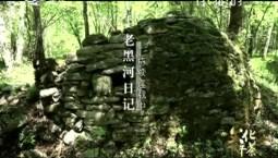 文化下午茶|老黑河日记(六)_2020-06-28