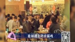 7天食堂|桂林路上的火鍋雞_2020-06-13