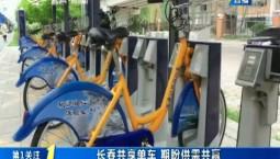 第1报道|长春共享单车 期盼供需共赢