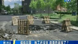 第1报道|福临花园:施工还没完 路面咋就塌了?