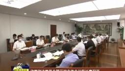 省委政法委员会第三次全体会议在长春召开