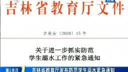 第1报道|吉林省教育厅发布防范学生溺水紧急通知