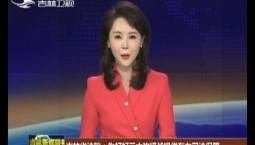 吉林省法院:为打好三大攻坚战提供有力司法保障