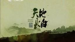 天地長白|《大河北上》特別版 編導手記——江畔詠者_2020-06-13
