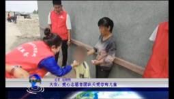 吉林报道|大安:爱心志愿者团队关爱患病儿童_2020-07-27