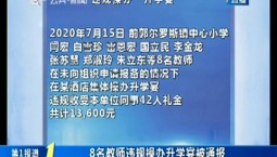 第1报道|8名教师违规操办升学宴被通报