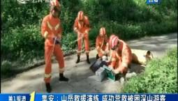 第1报道 集安:山岳救援演练 成功营救被困深山游客