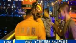 第1報道|吉林市:女子跳江后呼救 熱心市民齊救援