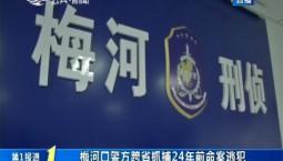 第1报道 梅河口警方跨省抓捕24年前命案逃犯