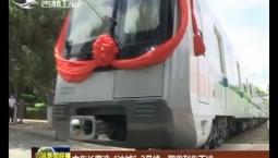 """中车长客造""""冰城""""2号线一期首列车下线"""