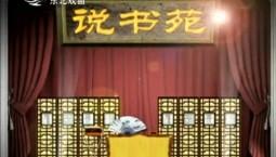 说书苑|鼓韵人生_2020-07-25