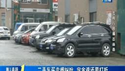 第1報道|二手車買賣鬧糾紛 定金返還要打折