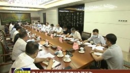 省人大常委会检查代表建议办理工作