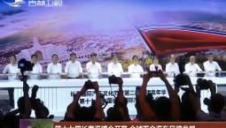 第十七届长春汽博会开幕 全球百余汽车品牌参展