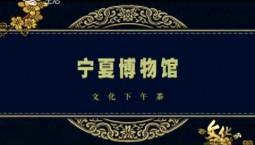 文化下午茶|宁夏博物馆_2020-07-26