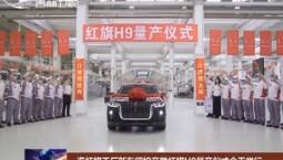 一汽紅旗工廠新車間投產暨紅旗H9量產儀式今天舉行