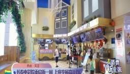消费新主张|长春电影院重启近一周 上座率最高18%_2020-07-29
