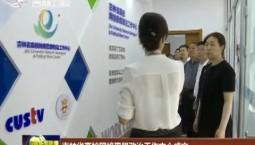 吉林省高校網絡思想政治工作中心成立