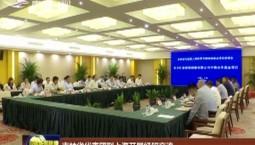 吉林省代表团到上海开展经贸交流