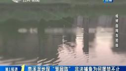"""第1报道 南溪湿地现""""笼网阵""""非法捕鱼为何屡禁不止"""