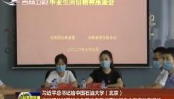習近平總書記給中國石油大學(北京)克拉瑪依校區畢業生回信在吉林省高校學生中引發熱烈反響