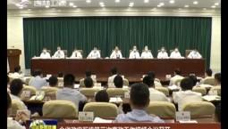 全省政府系统第三次廉政工作视频会议召开