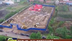 """靖宇县""""第一书记""""直播基地开工建设"""